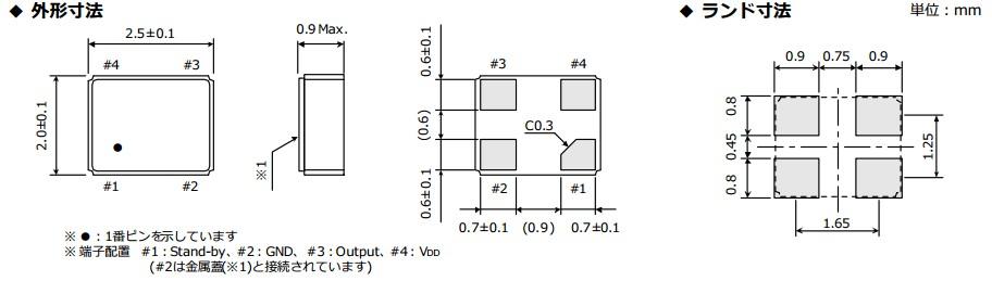 27m有源晶振|2520晶振|3.3v|1.8v|fcxo-05|river大河