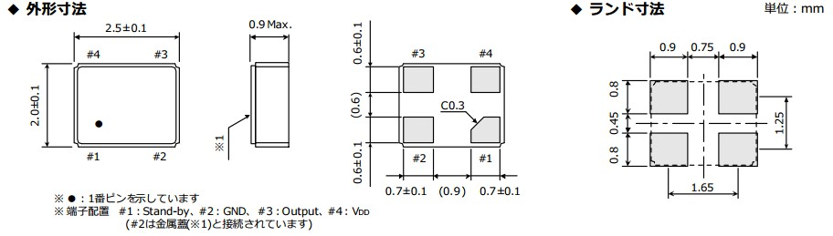 768khz有源晶振|2520贴片晶振|3.3v|大河晶振代理商