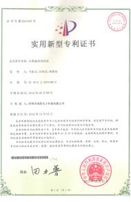加科电子-实用新型专利证书
