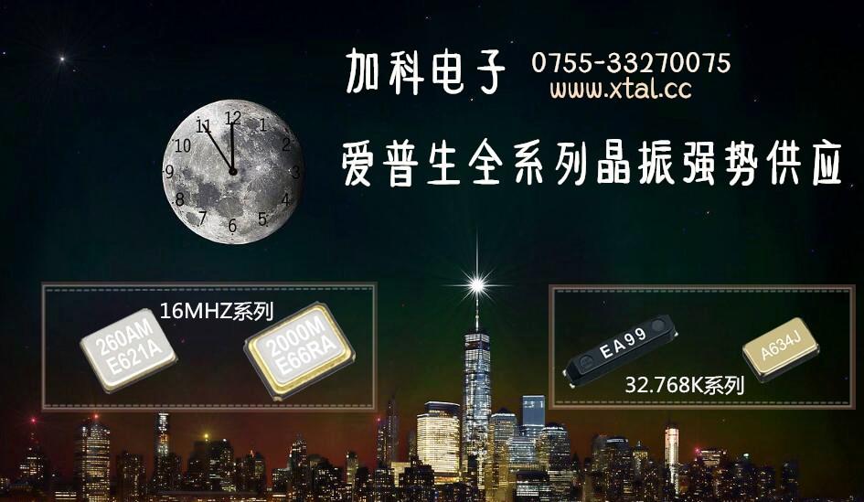小尺寸16MHz 32.768KHz晶振来袭,让你的时钟产品更畅销