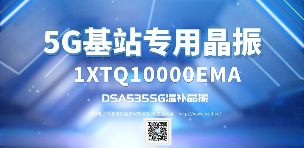 1XTQ10000EMA温补晶振5G通讯基站的霸主