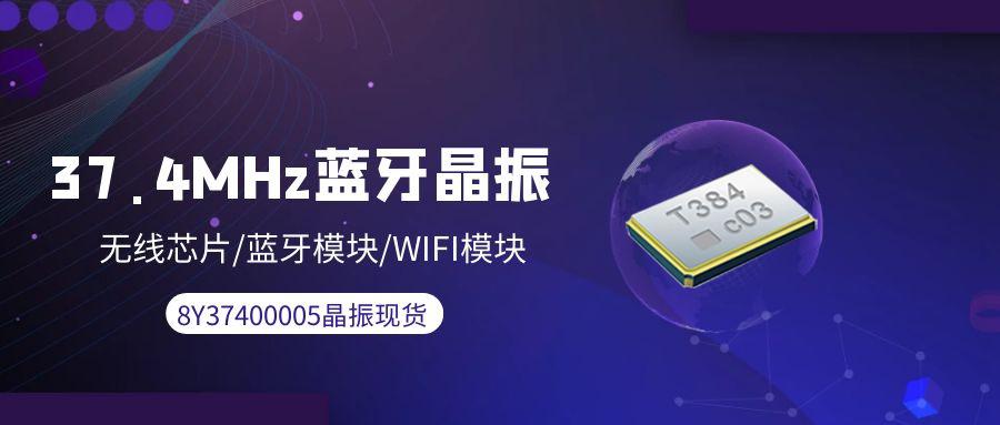 蓝牙+WIFI模块专配8Y37400005晶振